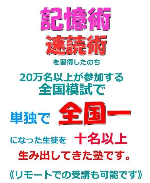記憶術・速読術で全国一を10名以上生み出してきた大阪の医学部受験のための予備校・塾です。