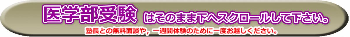 医学部受験専門予備校・大阪(ミリカ医専)