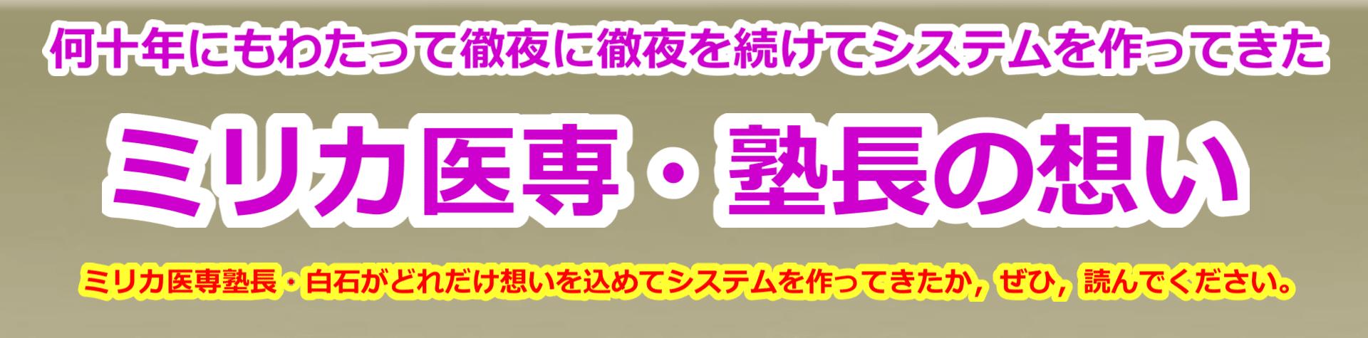 ミリカ医専・医学部受験予備校