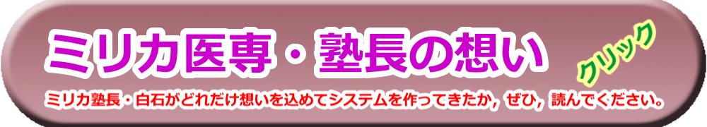 医学部受験専門予備校・大坂