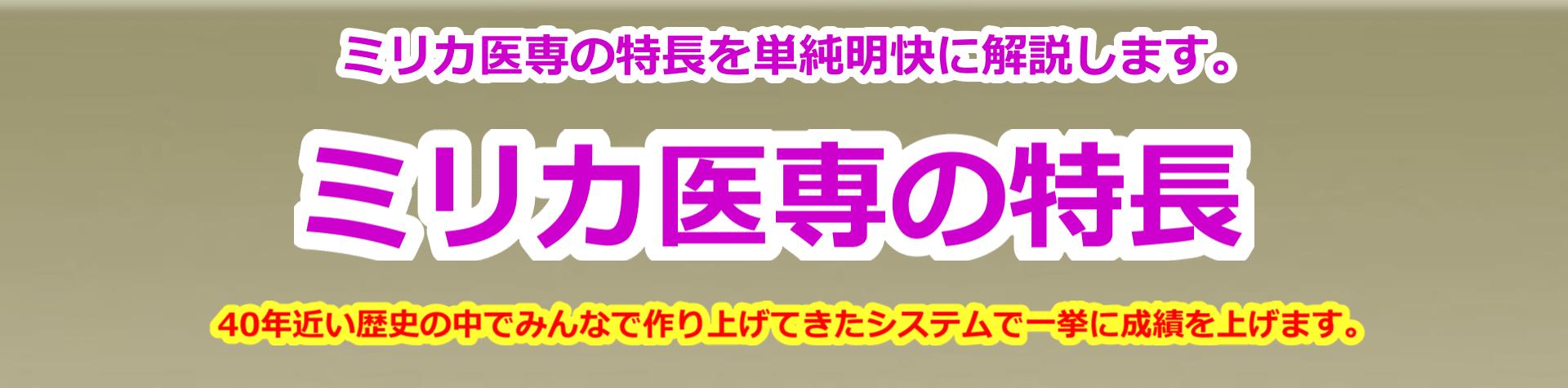 ミリカ医専・医学部受験予備校の特長