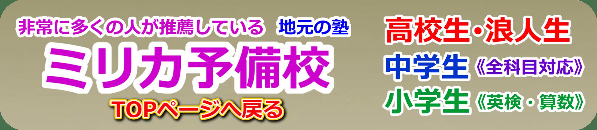 大阪・京都・兵庫・滋賀・茨木・高槻・吹田のおすすめの予備校・学習塾・ミリカ予備校