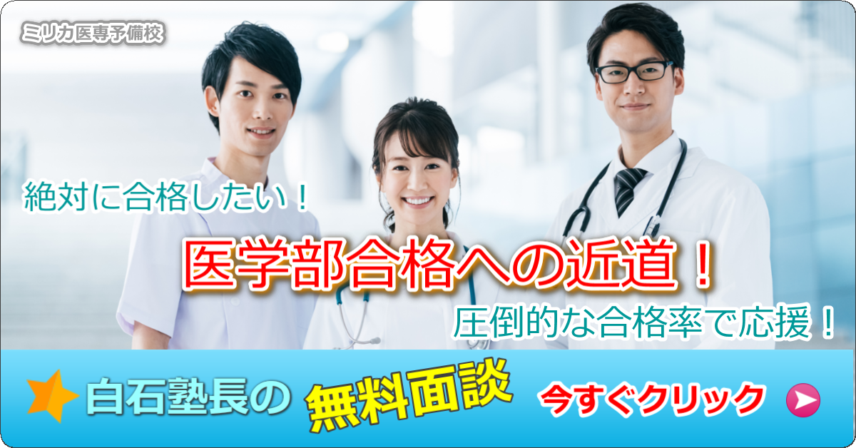 大阪の医学部受験専門予備校・ミリカ医専・口コミ・評判