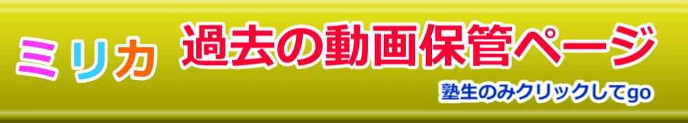 おすすめの大阪府茨木市の医学部受験専門予備校・塾「ミリカ医専」の情報
