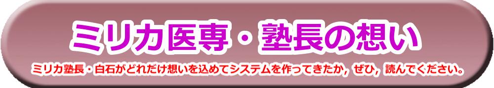 ミリカ医専口コミ・評判