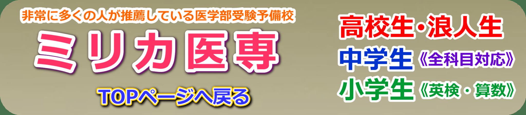 大阪・京都・兵庫・滋賀・おすすめの医学部受験予備校・安い・ミリカ医専