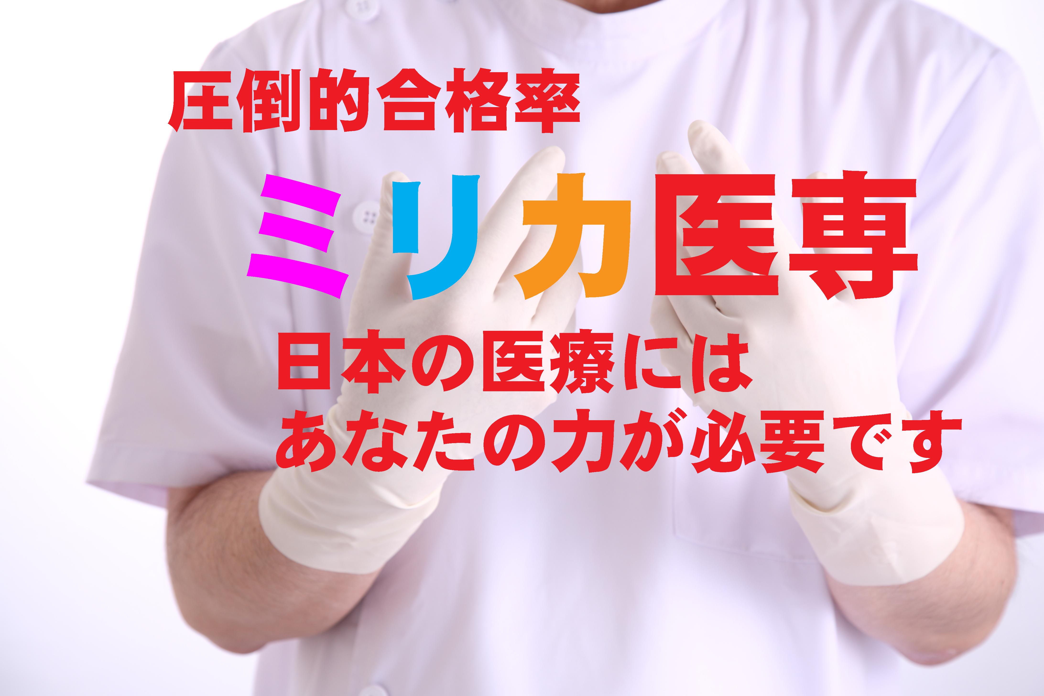 ミリカ医専口コミ評判