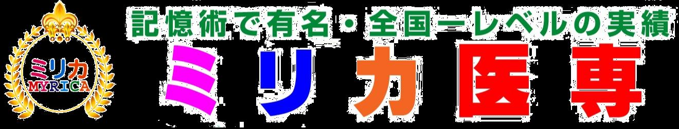 医学部受験専門予備校・ミリカ医専予備校
