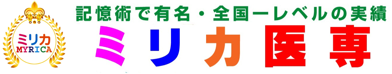 医学部受験専門予備校・ミリカ医専
