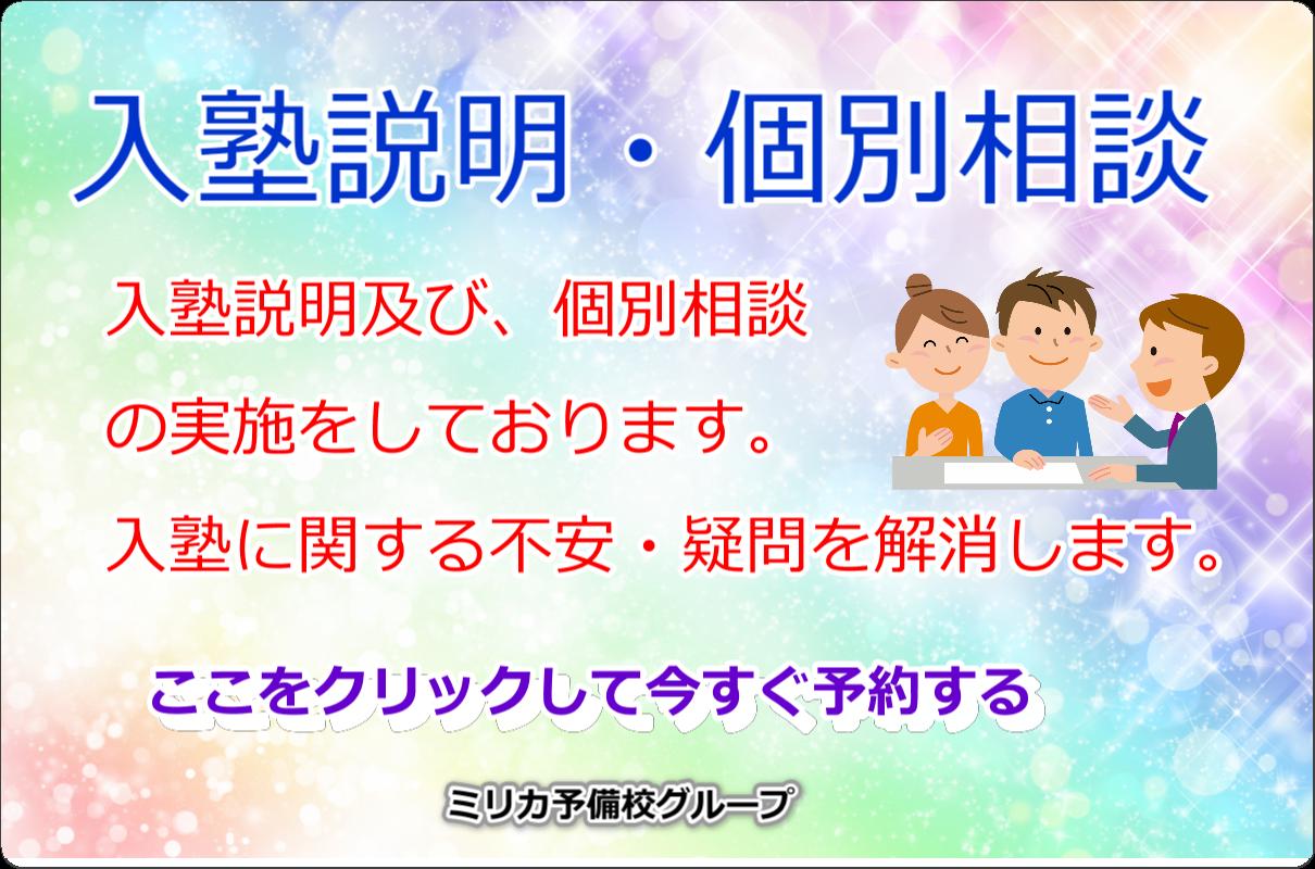 ミリカ予備校グループ_入塾説明・個別相談