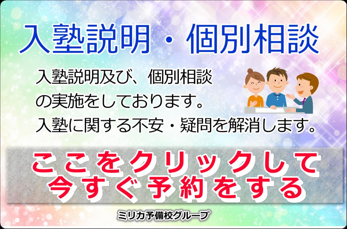 入塾説明・個別送料_医学部受験専門予備校・ミリカ医専予備校